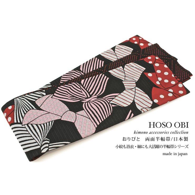 半幅帯 おりびと 織美桐 黒 リボン 水玉 浴衣帯 ブランド 半巾帯 日本製