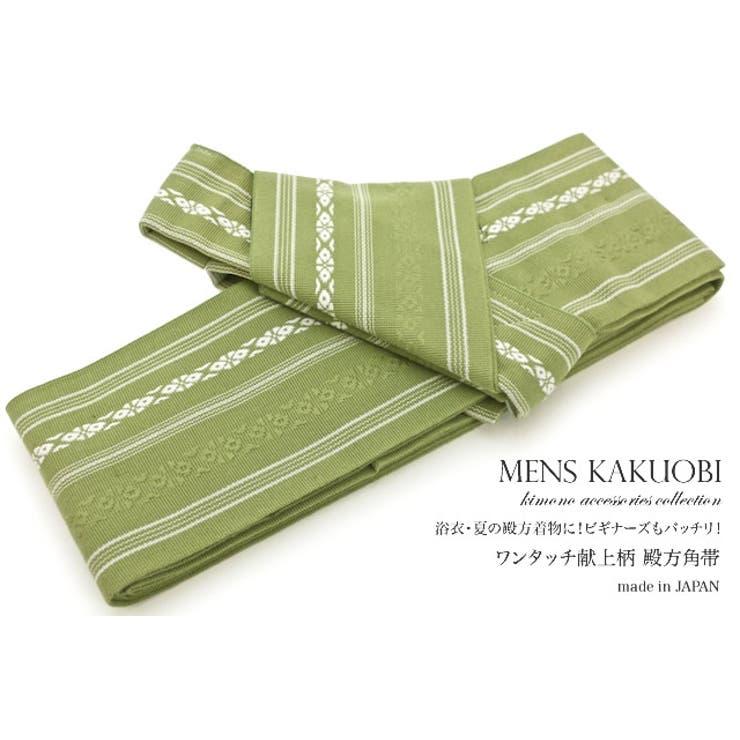 緑,浴衣・夏の着物スタイルにおすすめな、献上柄のワンタッチメンズ角帯   詳細画像
