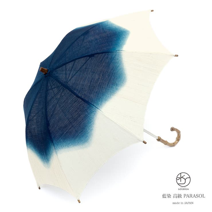 日傘 藍 インディゴブルー | SOUBIEN | 詳細画像1