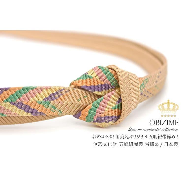 無形文化財五嶋紐の帯締め | 詳細画像
