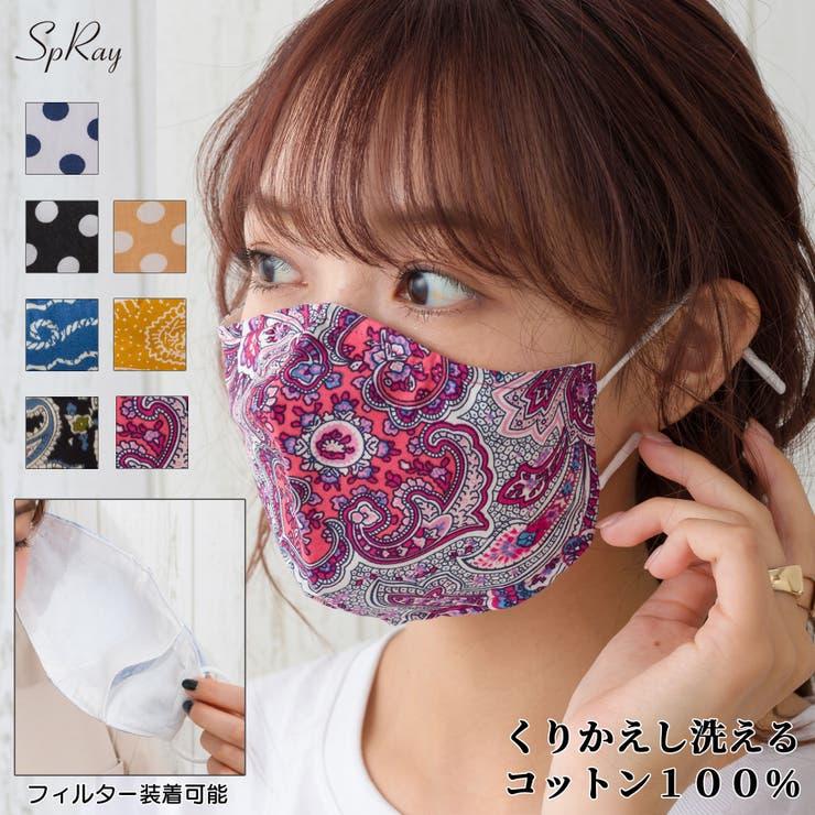 SpRayのボディケア・ヘアケア・香水/マスク | 詳細画像
