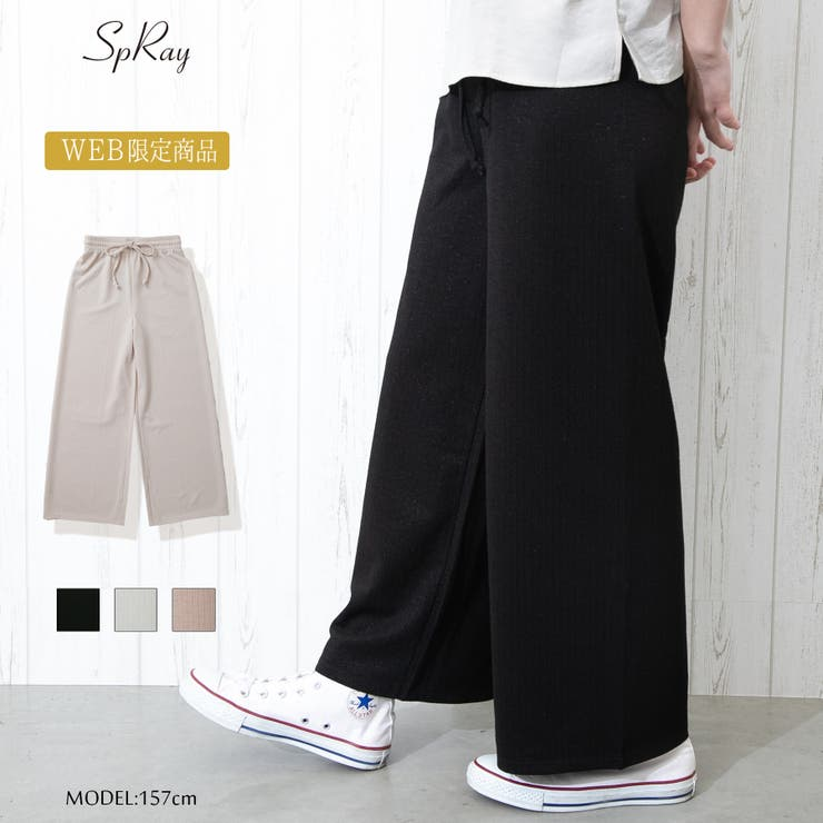 SpRayのパンツ・ズボン/ワイドパンツ | 詳細画像