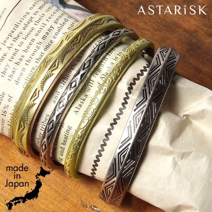 【アイテム】日本製 真鍮 ブラス 刻印 シルバー ゴールド バングル ネイティブ ASTARISK アスタリスク メンズ 男性レディース 女性【ブランド】ASTARISK アスタリスク