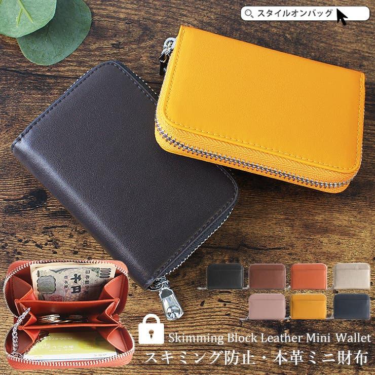 STYLE ON BAGの財布/コインケース・小銭入れ | 詳細画像