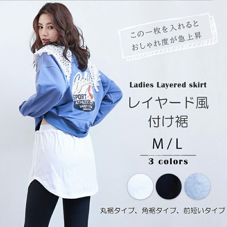 付け裾 ロング ローグ丈   SUNNY-SHOP   詳細画像1