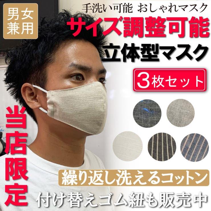 マスク手作りメンズ大人用洗って繰り返し使える飛沫対策ウィルス対策 | 詳細画像