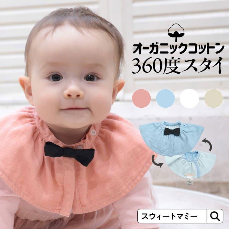 Sweet Mommy KIDSのベビー服・ベビー用品/スタイ・よだれかけ   詳細画像