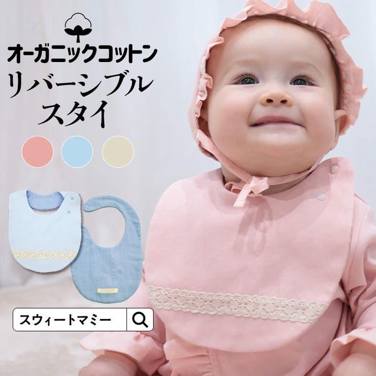 Sweet Mommy KIDSのベビー服・ベビー用品/スタイ・よだれかけ | 詳細画像