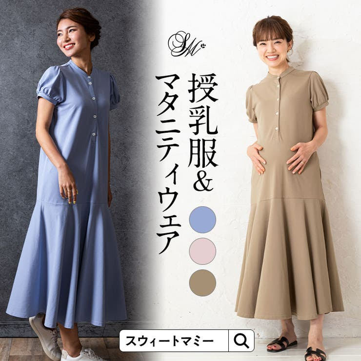 スタンドカラー清涼ワンピース 裾フレア | Sweet Mommy | 詳細画像1