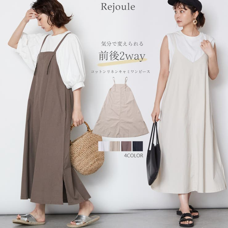 キャミワンピース ワンピース ジャンパースカート | Rejoule | 詳細画像1