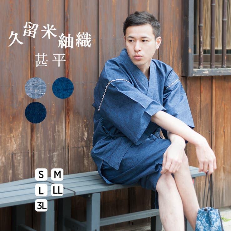 甚平 メンズ 久留米 | 着物と和の暮らしのお店 たゆたふ | 詳細画像1