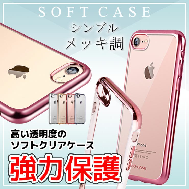 iPhone7ケース iPhone7 Plusケース iPhone7クリアケース アイフォン7プラス アイフォン7アイホン7スマホケース カバー 大人 シンプル 薄型 ソフトケース 高い透明度 TPU素材 メタル調ラウンド塗装 メッキ風 耐衝撃薄い 軽い大人 かわいい お洒落 高級感