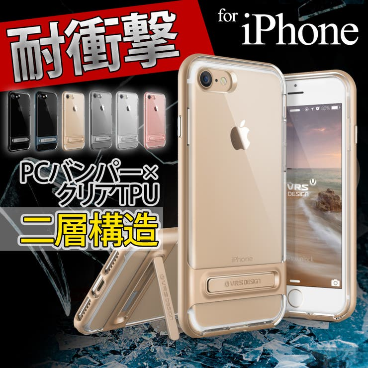 iPhone7ケース iPhone7 Plusケース アイフォン7プラス アイフォン7 スマホケース カバー PC ポリカーボネートバンパー クリアケース TPU 二層構造 VERUS Crystal Bumper Plus ブランド シンプル スタンド機能 軽い薄い スリム MIL規格準拠 衝撃吸収 保護 防傷 透明