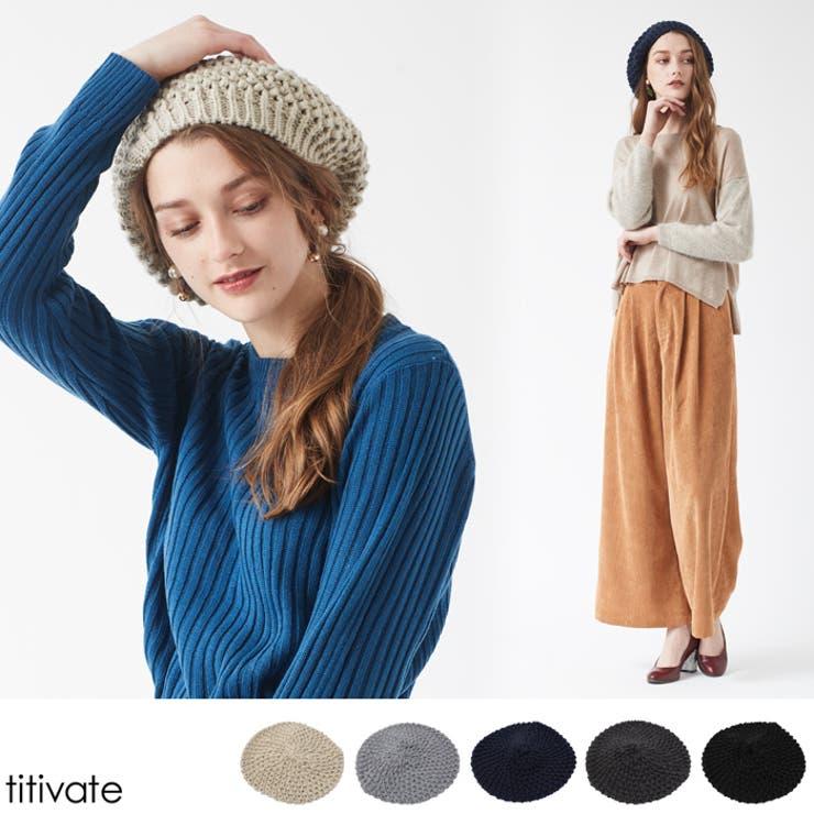 ざっくり編みが可愛い今年トレンドのベレー帽/ざっくり/アクセントにぴった/帽子/アクセサリー/小物/無地/レディース/ニットベレー帽