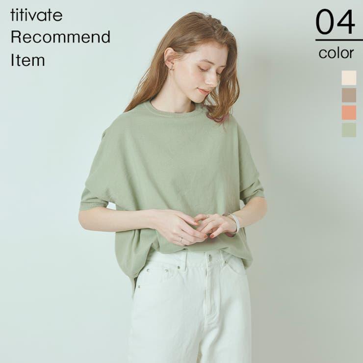 titivateのトップス/ニット・セーター   詳細画像