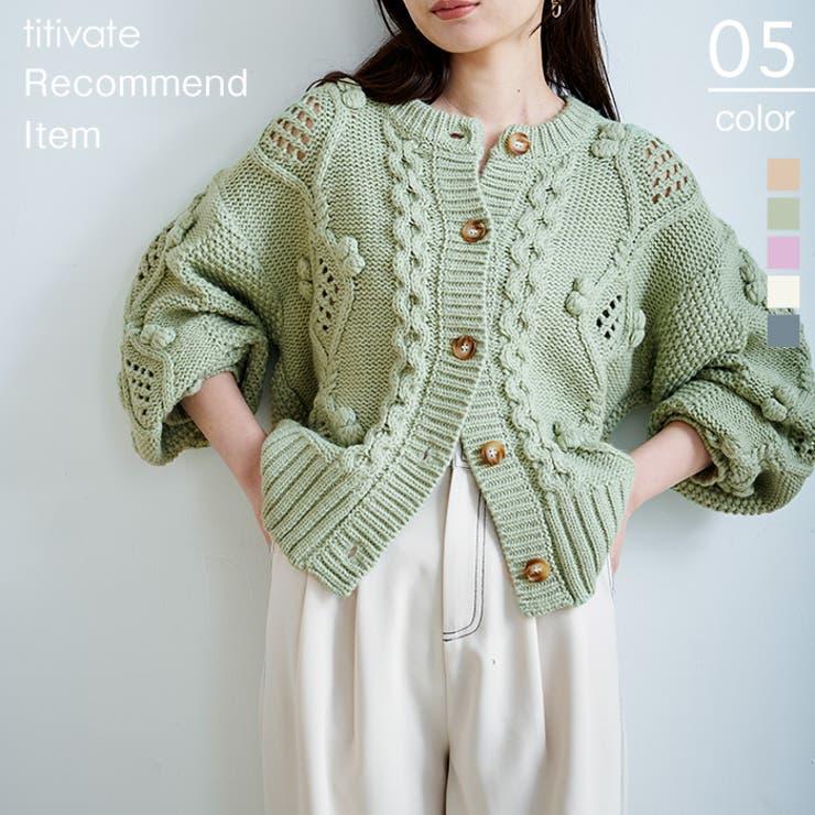 ポップコーンニットカーディガン 手編み風のざっくりとした編み地が可愛い トップス | titivate | 詳細画像1