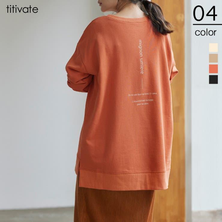 ミニ裏毛カットソーロゴトップス 1枚で完結するバックロゴがおしゃれ トップス | titivate | 詳細画像1