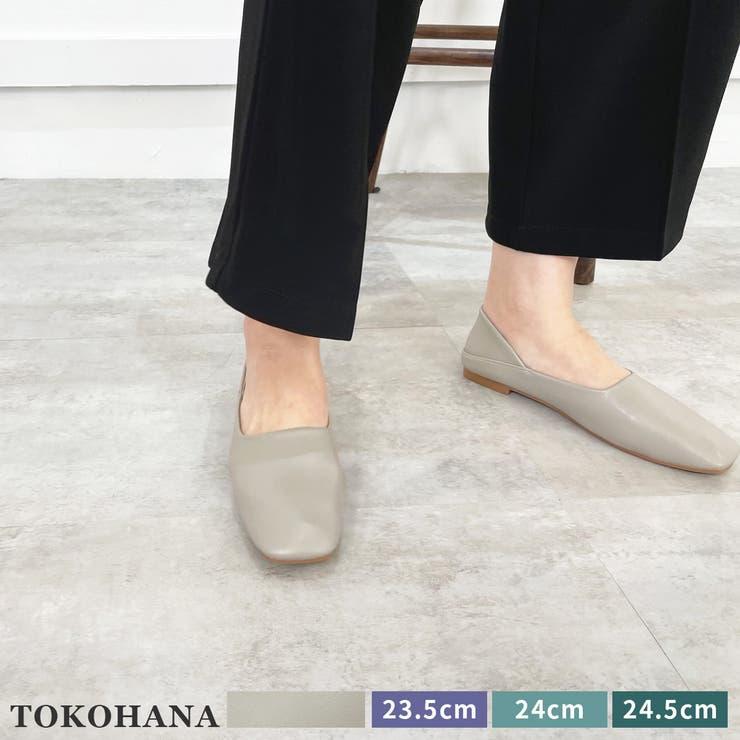 TOKOHANAのシューズ・靴/フラットシューズ | 詳細画像