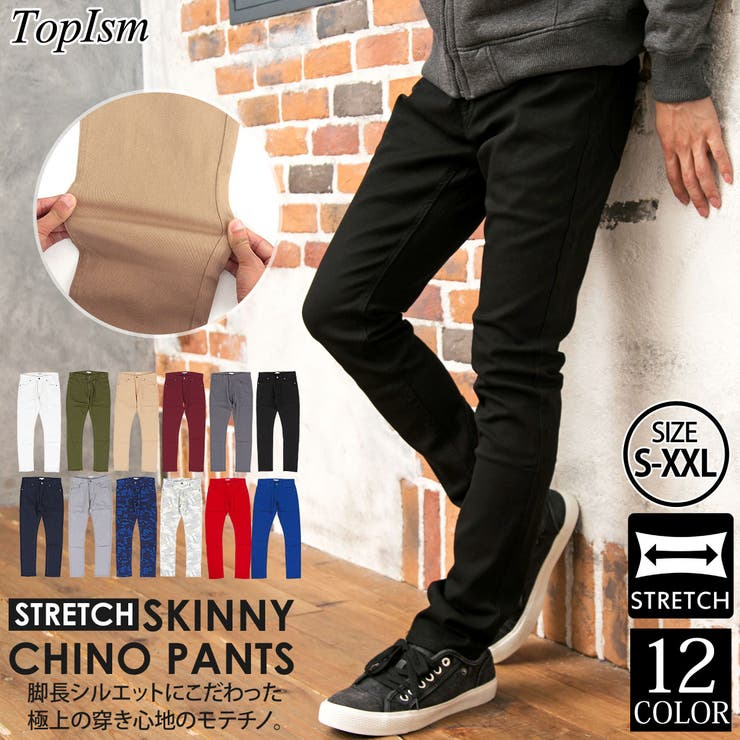 カツラギ スキニー パンツ | TopIsm | 詳細画像1