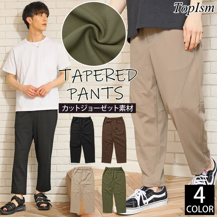 TopIsmのパンツ・ズボン/テーパードパンツ | 詳細画像