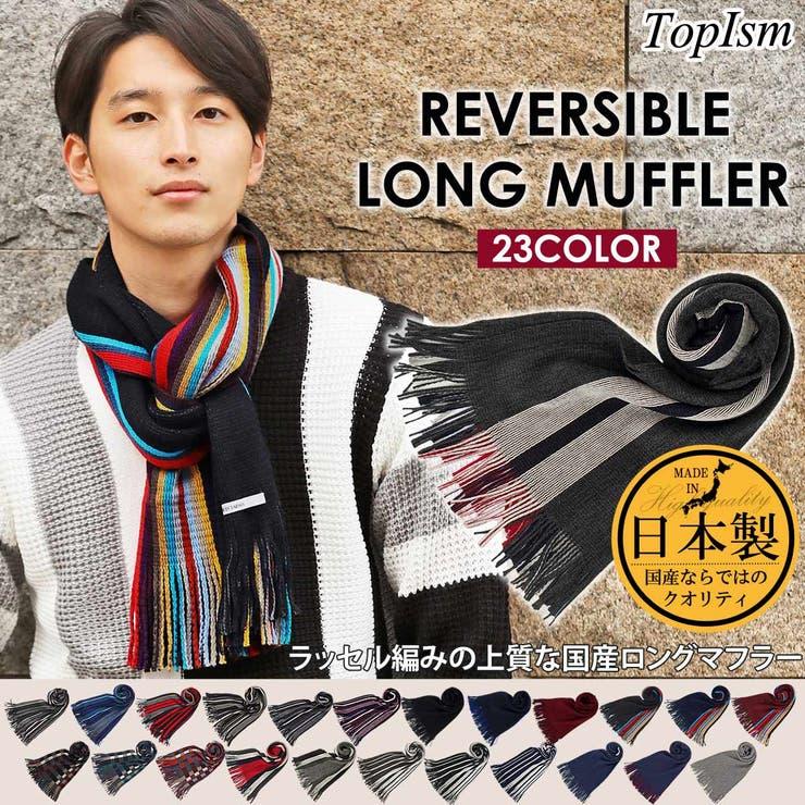 日本製 マフラー メンズ ロングマフラー 国産 リバーシブル 男女兼用 ユニセックス レディース 女性 スカーフ無地 ストライプ チェック柄 | 詳細画像
