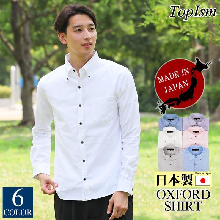 日本製 オックスフォードシャツ メンズ シャツ 長袖 ボタンダウンシャツ コットンシャツ メンズシャツ | 詳細画像