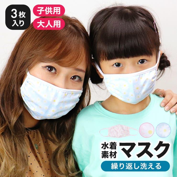 【3枚入り】大人 花柄 水着素材 洗える マスク | OSYAREVO | 詳細画像1
