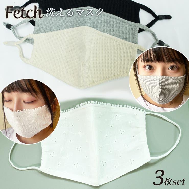 洗えるファッションマスク  刺繍 オーバーレース   Fetch   詳細画像1