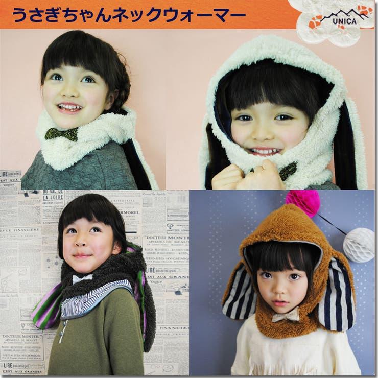 【2016秋冬】 UNICA(ユニカ)うさぎちゃんネックウォーマー 女の子 キッズ 子ども 可愛い 動物 どうぶつ アニマル マフラー 帽子