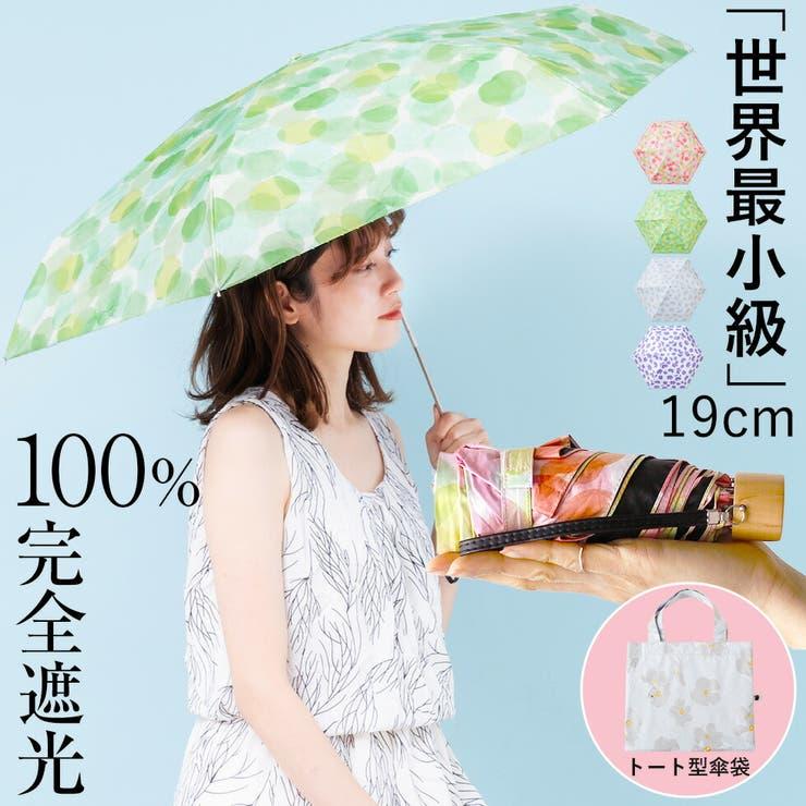 晴雨兼用5段ミニ折りたたみ傘 マイクロ傘 パイピング | Vita Felice | 詳細画像1