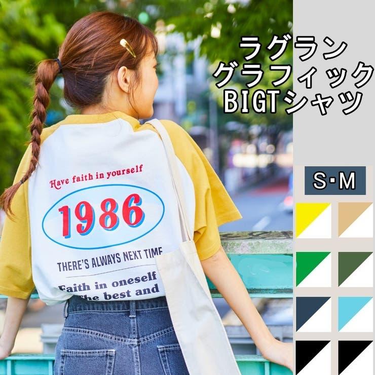 ラグラングラフィックBIGTシャツ | WEGO【WOMEN】 | 詳細画像1