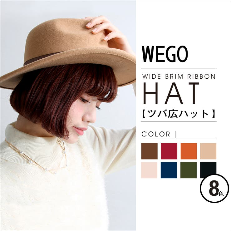 WEGO/ツバ広ハット