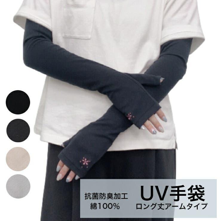 抗菌 防臭加工綿100% UV手袋 | WE MART | 詳細画像1