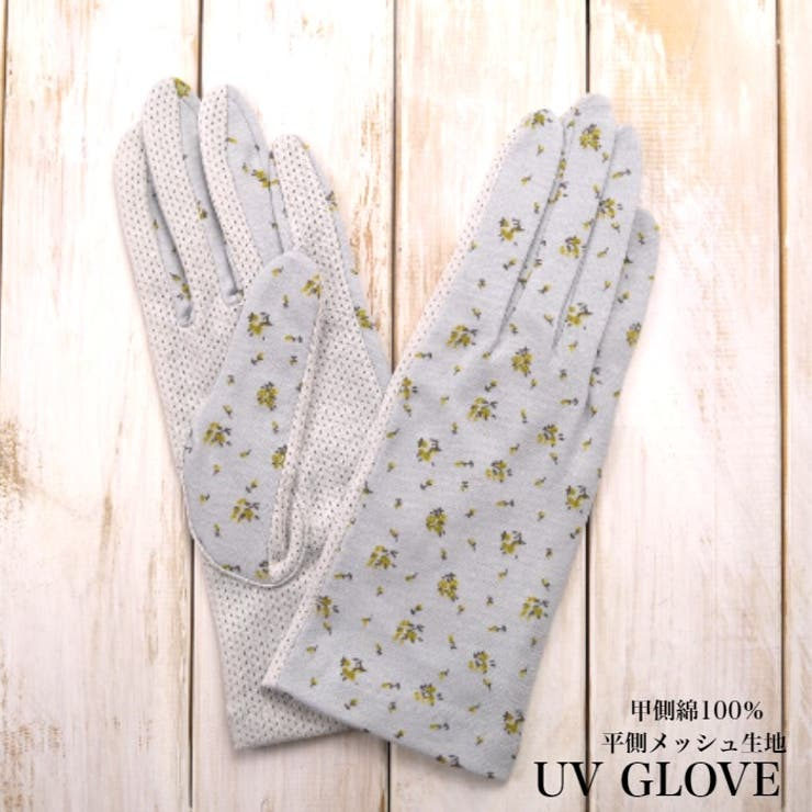 UV手袋 レディース 綿100%&平側メッシュ生地 | WE MART | 詳細画像1