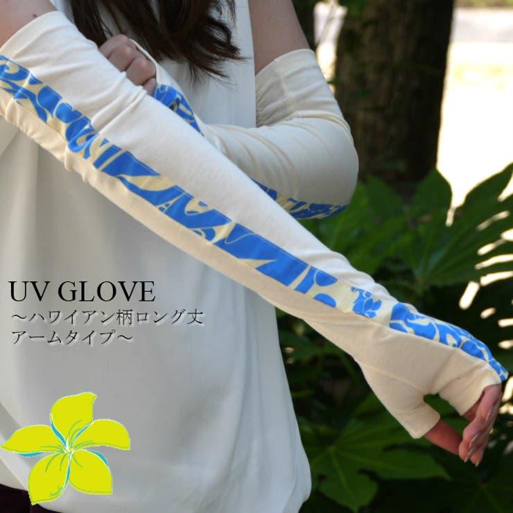 モダール使用ハワイアン柄UVカットロングアーム(ロング丈アーム手袋) | 詳細画像
