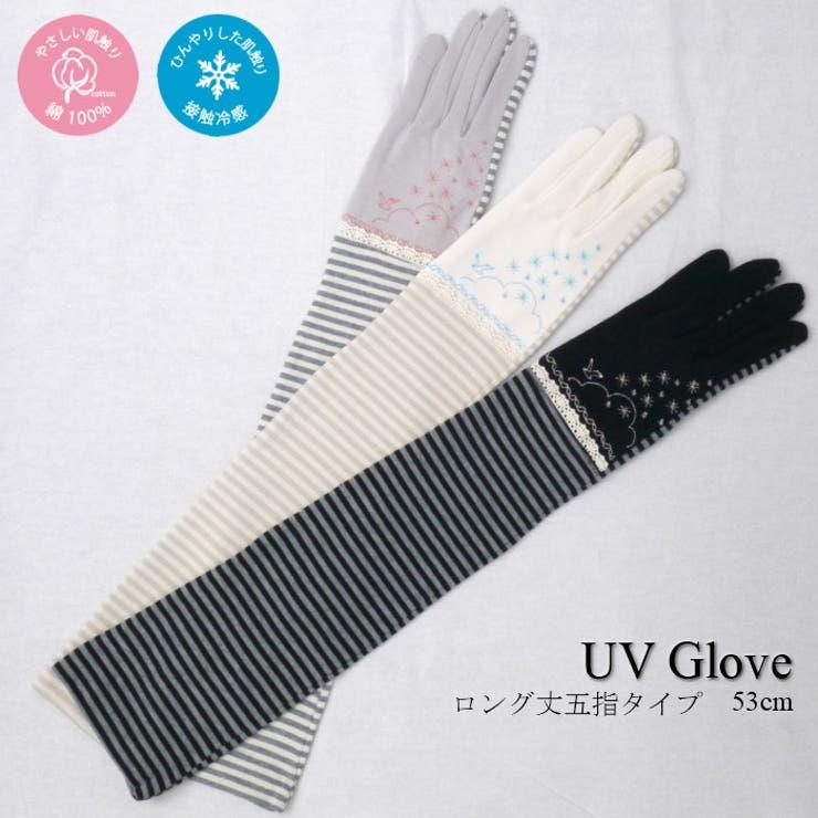 UVカット&接触冷感綿100%ボーダー柄ロング丈手袋五本指タイプ(刺繍デザイン)   詳細画像