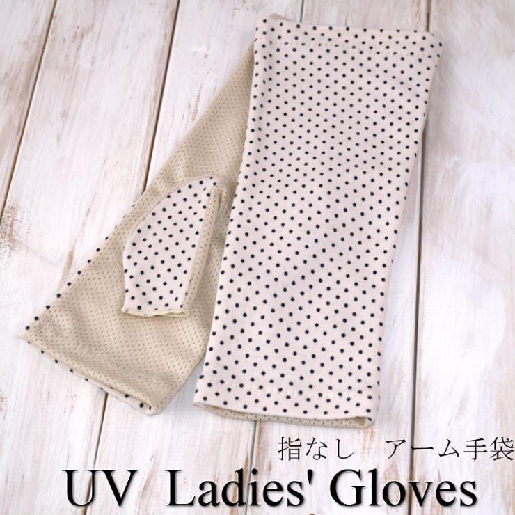 綿100%平メッシュショート丈UVカット手袋(アームタイプ・ドット柄) | 詳細画像