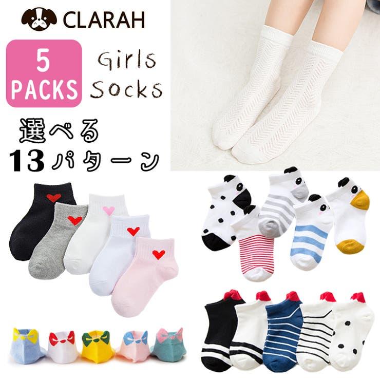 キッズ 靴下 5足セット | CLARAH | 詳細画像1