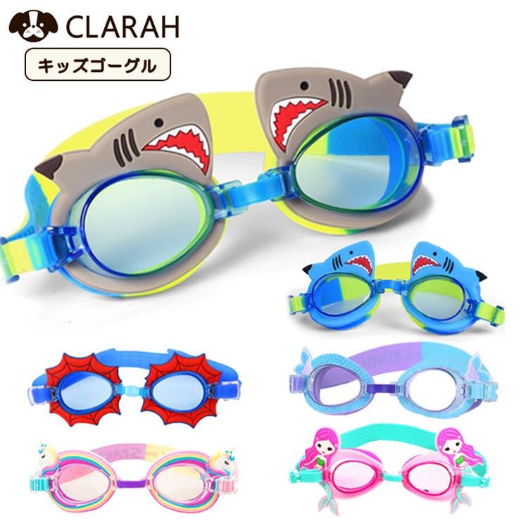 キッズ ゴーグル 水泳 プール スイミング かわいい デザイン 海 夏 子供用   CLARAH   詳細画像1