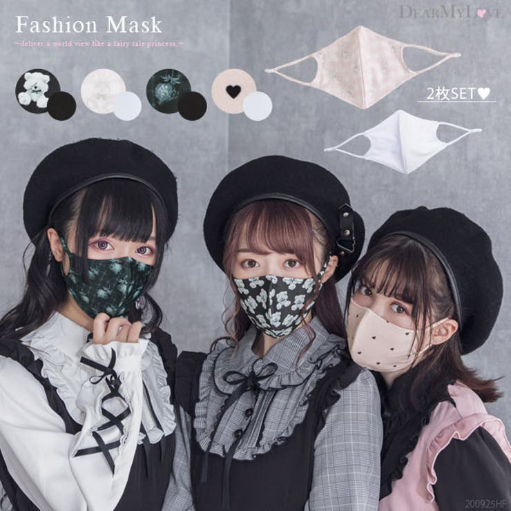 DearMyLoveのボディケア・ヘアケア・香水/マスク   詳細画像