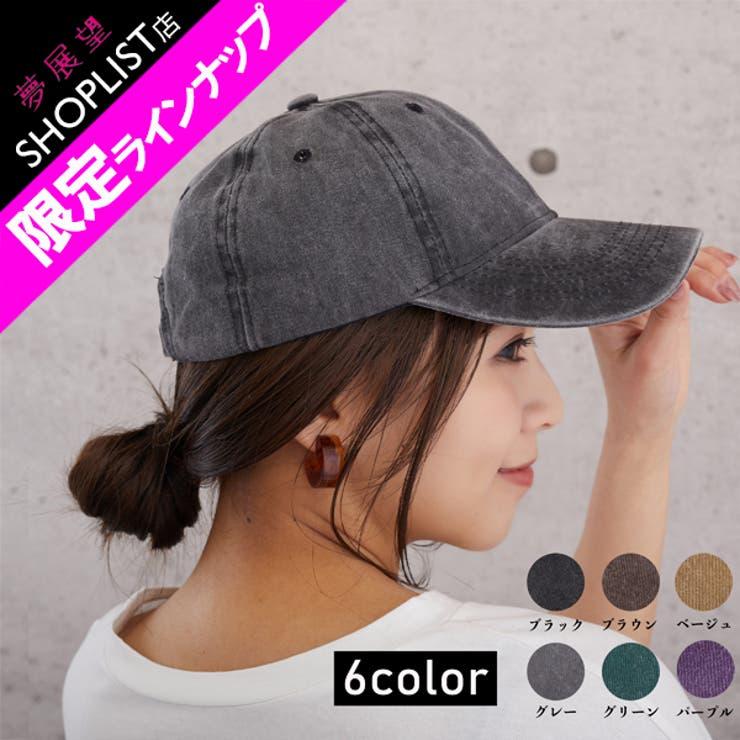 夢展望の帽子/キャップ   詳細画像