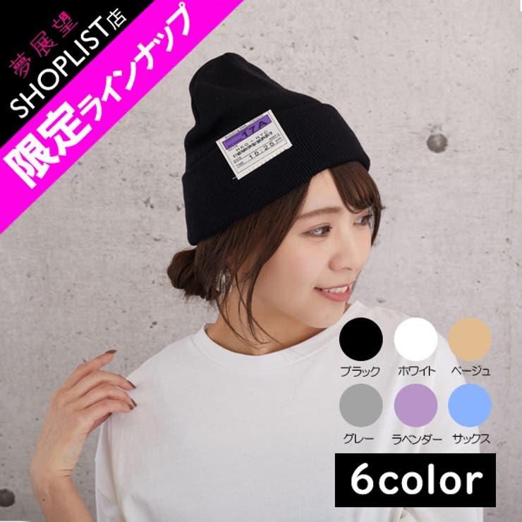 夢展望の帽子/ニット帽   詳細画像