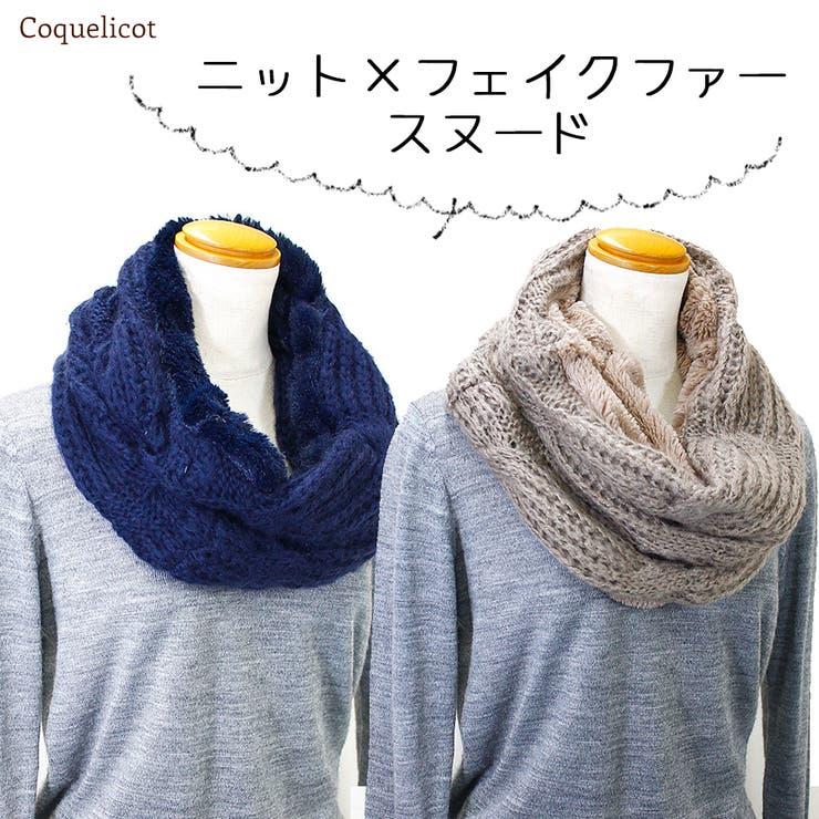 どんな服装にも合わせやすいシンプルなニットとフェイクファーのスヌード☆。+オシャレに防寒♪ レディース