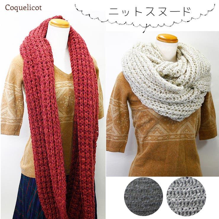 どんな服装にも合わせやすいシンプルなニットスヌード☆。+オシャレに防寒♪ レディース アパレル
