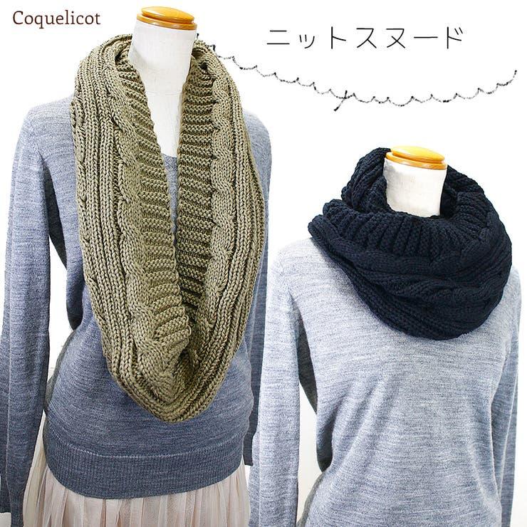 どんな服装にも合わせやすいケーブル編みニットスヌード☆。+オシャレに防寒♪ レディース アパレル