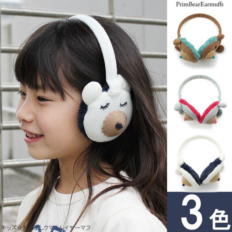 耳あて キッズ 子供用 | 帽子屋Zaction -帽子&ヘアバンド-  | 詳細画像1