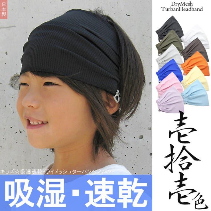 子供 ヘアバンド バンダナ   帽子屋Zaction -帽子&ヘアバンド-    詳細画像1