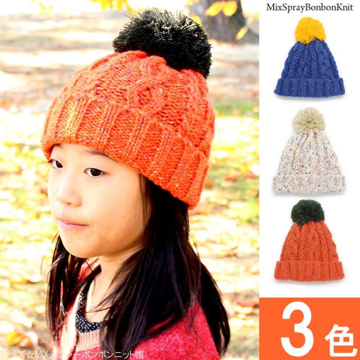 ニット帽 ボンボン 子供用 | 帽子屋Zaction -帽子&ヘアバンド-  | 詳細画像1