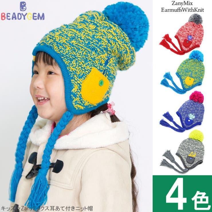 キッズ ニット帽 ボンボン | 帽子屋Zaction -帽子&ヘアバンド-  | 詳細画像1