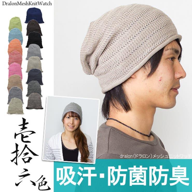 ニット帽 メンズ 春夏 | 帽子屋Zaction -帽子&ヘアバンド-  | 詳細画像1